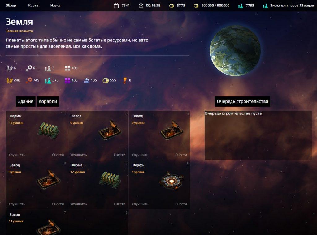 Браузерные космические игры
