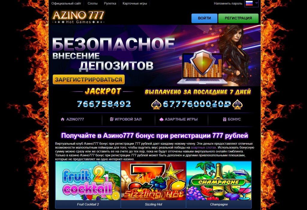 Как работают казино игровых автоматов Азино777 бонус