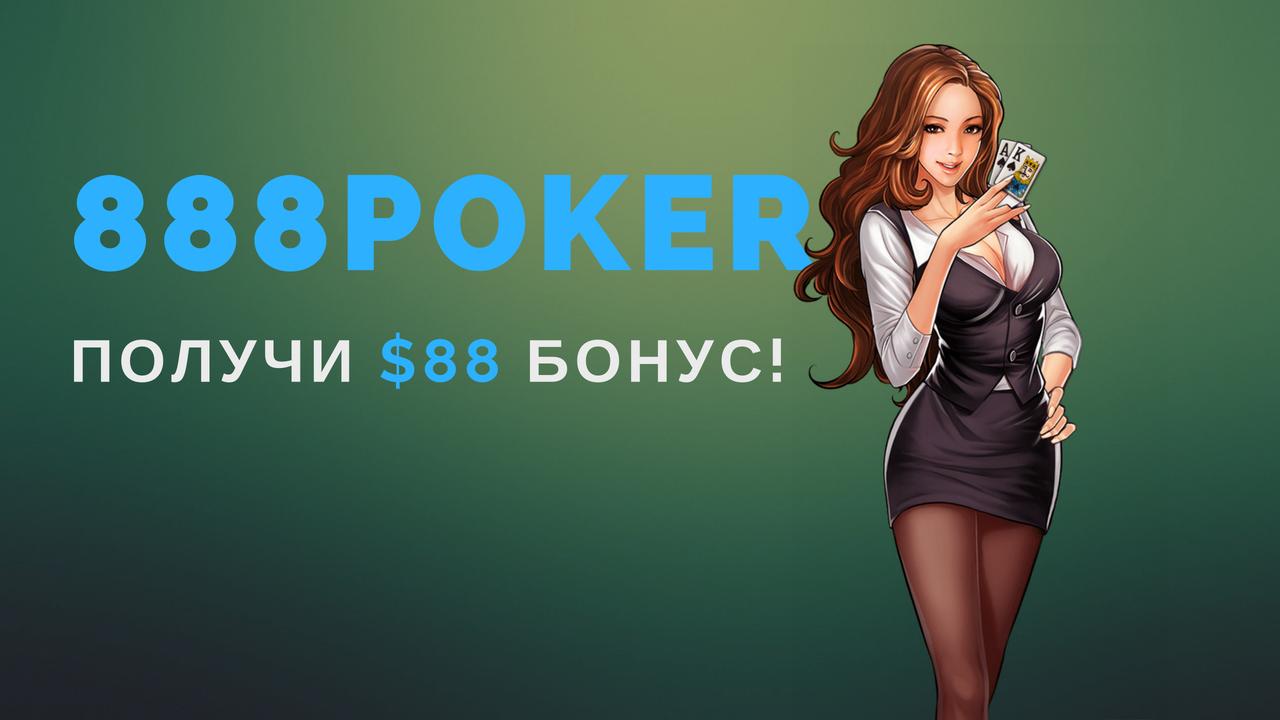 Как начать играть на деньги в руме 888poker: инструкция для новичков