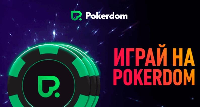 Плюсы и минусы игры в онлайн покер