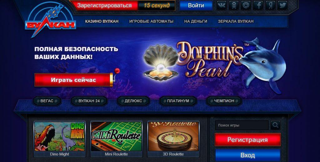 Достоинства мобильного казино Вулкан