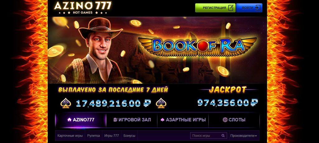 Онлайн-казино Азино777 или реальное казино?