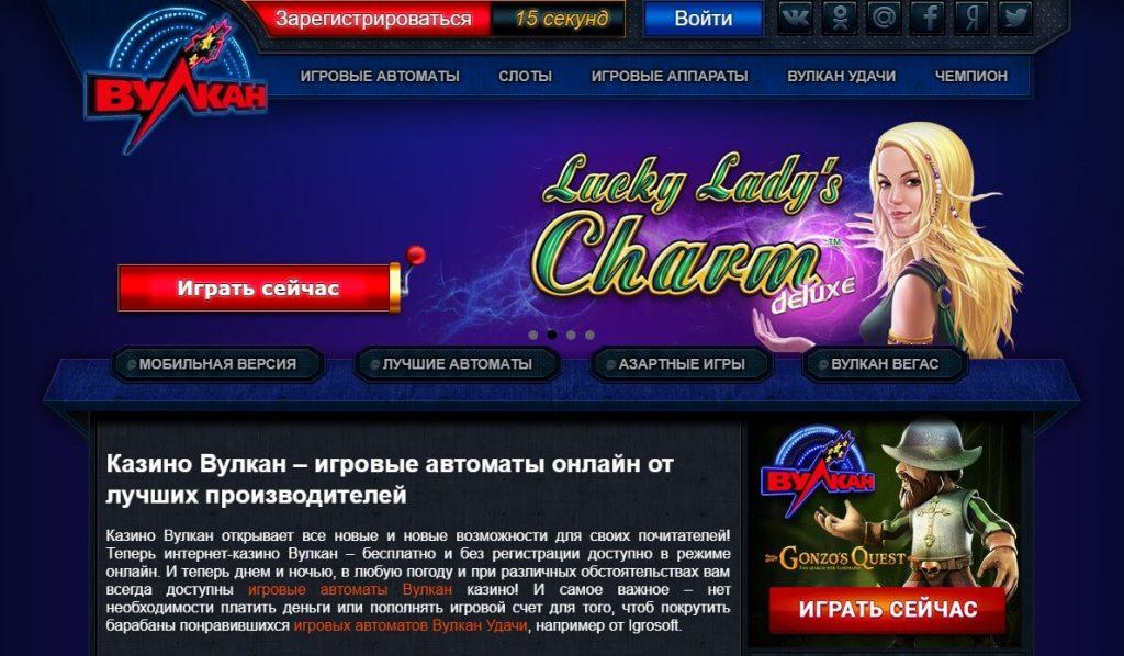 Заработок на интернет-казино Вулкан