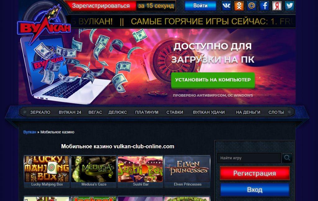 Лучшие онлайн-казино Вулкан для iPad