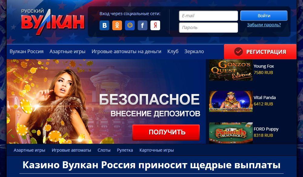 Интернет-казино Вулкан Россия – неоспоримые преимущества