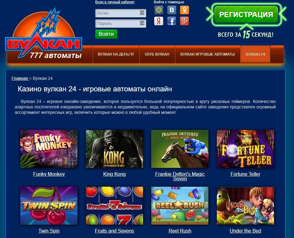 Онлайн слоты Вулкан 24 против наземных слотов
