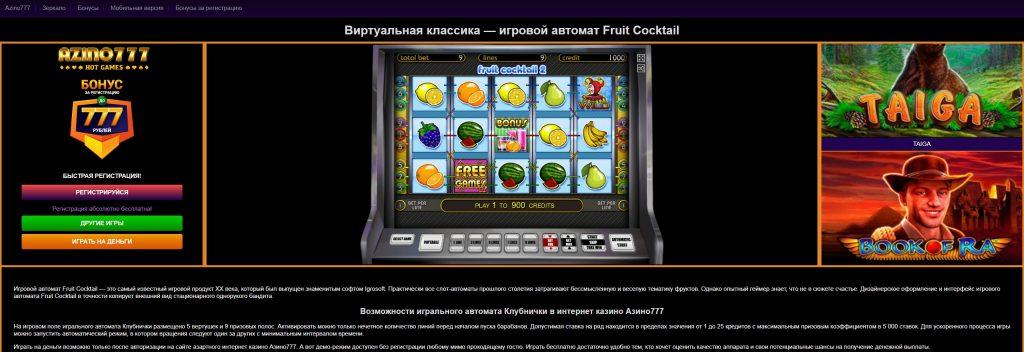 Описание казино Azino 777