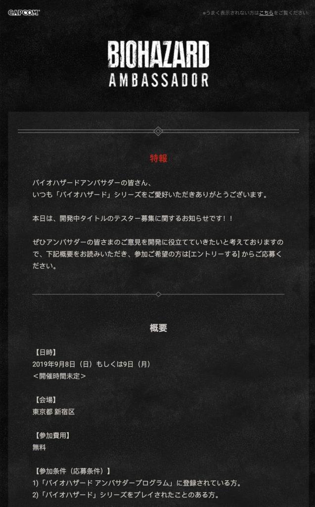 Capcom набирает поклонников серии Resident Evil для тестирования игры