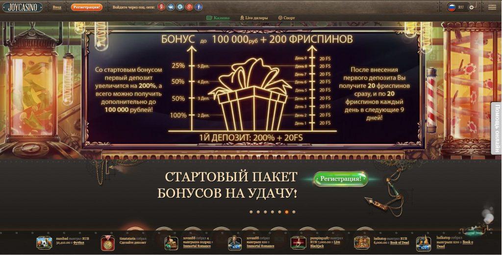 Обзор онлайн-казино Joycasino