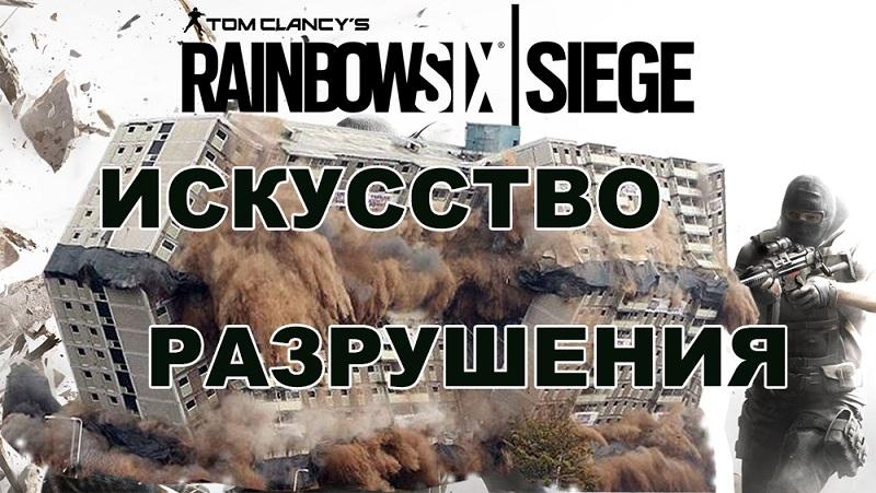 Rainbow Six Siege - искусство разрушения