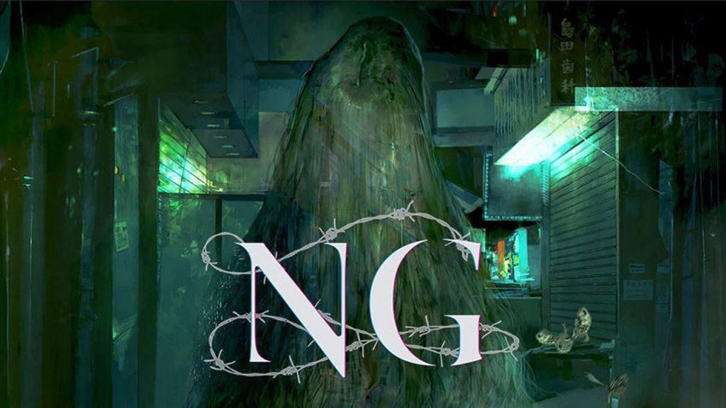 Приключенческий ужастик NG появится на ПК в Октябре